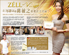ZÉLL-V Adv @ SinChew (Dec'13)