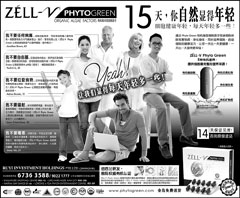 Phyto Green adv in Wanbao (Aug)