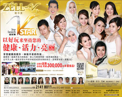 ZÉLL-V V-Star Colour Adv @ SinChew