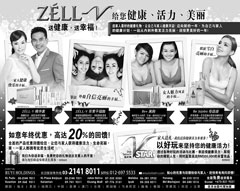 ZÉLL-V Promotion Adv @ ChinaPress (Dec'13)