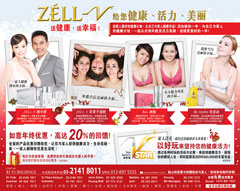 ZÉLL-V Promotion Adv @ Guan Ming and SinChew (Dec'13)