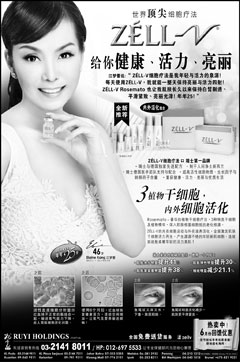 ZV adv in China Press (June)