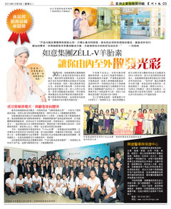 Business Excellence Award in SinChew (Oct)