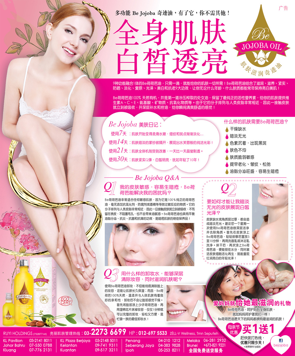 Be Jojoba @ Sin Chew (May' 16)