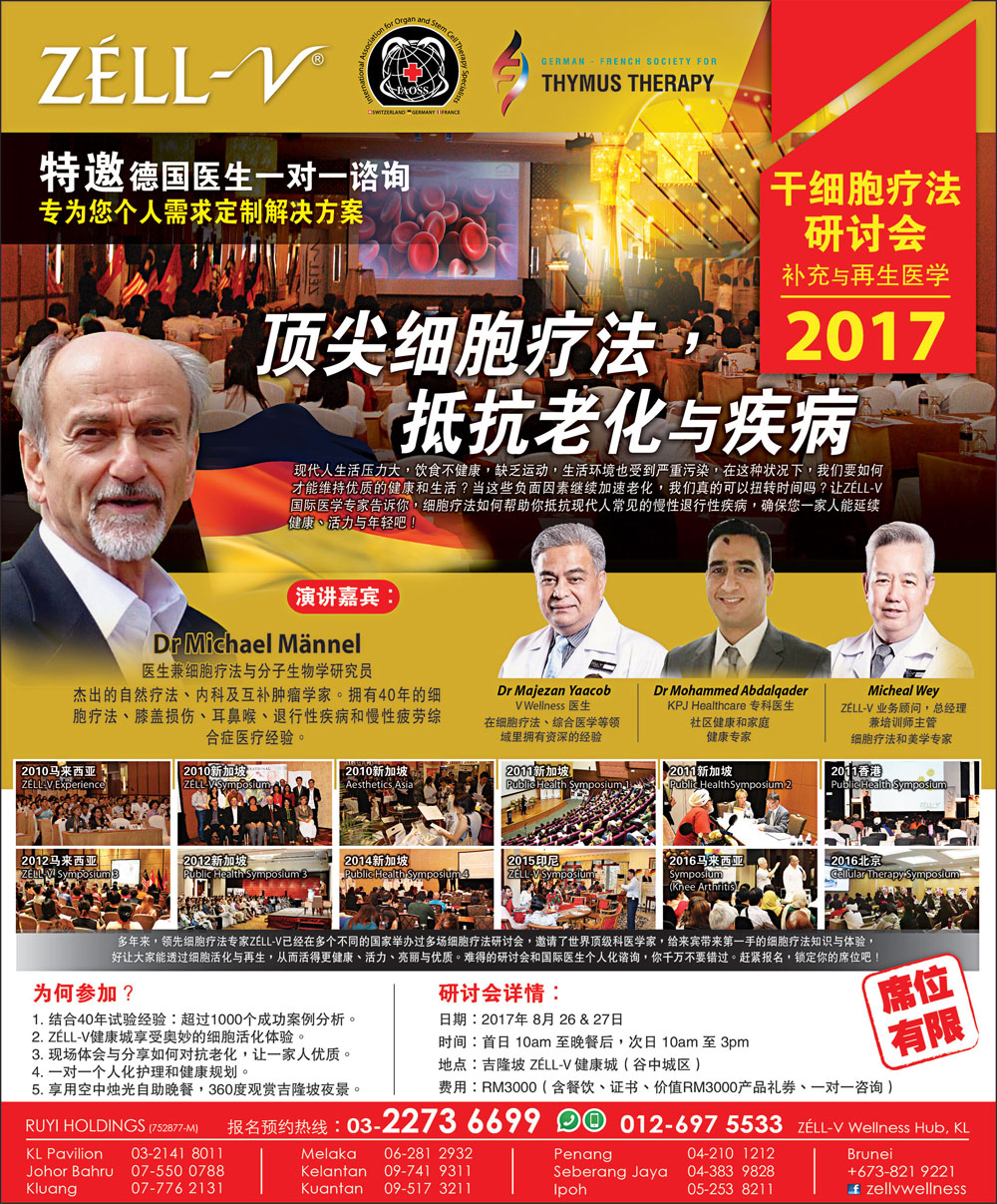 ZÉLL-V Symposium @ Sin Chew (July' 17)