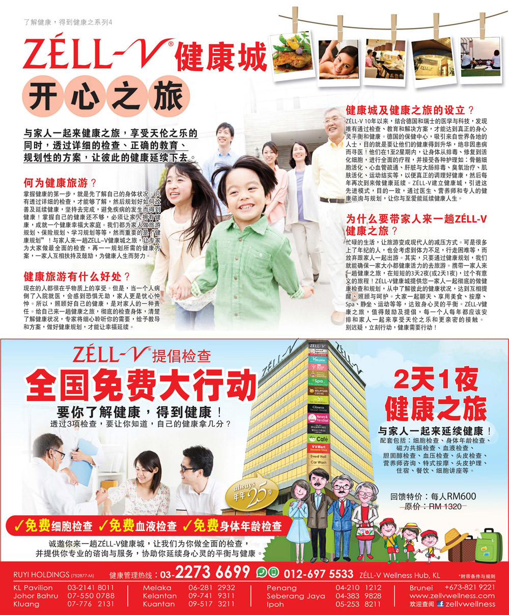 Zell-V Wellness Hub @ Sin Chew (April' 17)