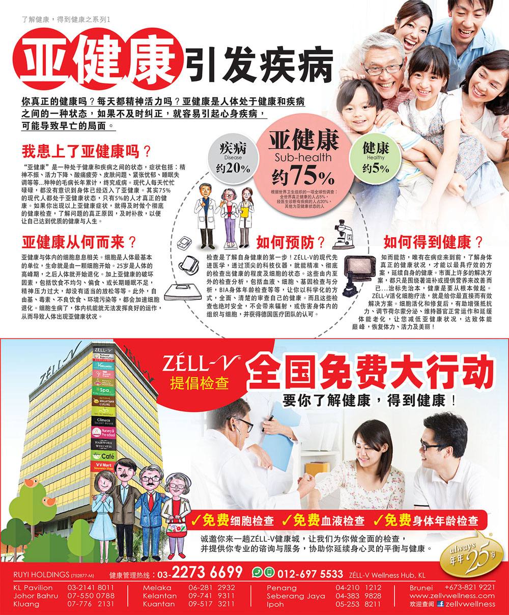 ZÉLL-V Wellness Hub @ Star副刊 (April' 17)